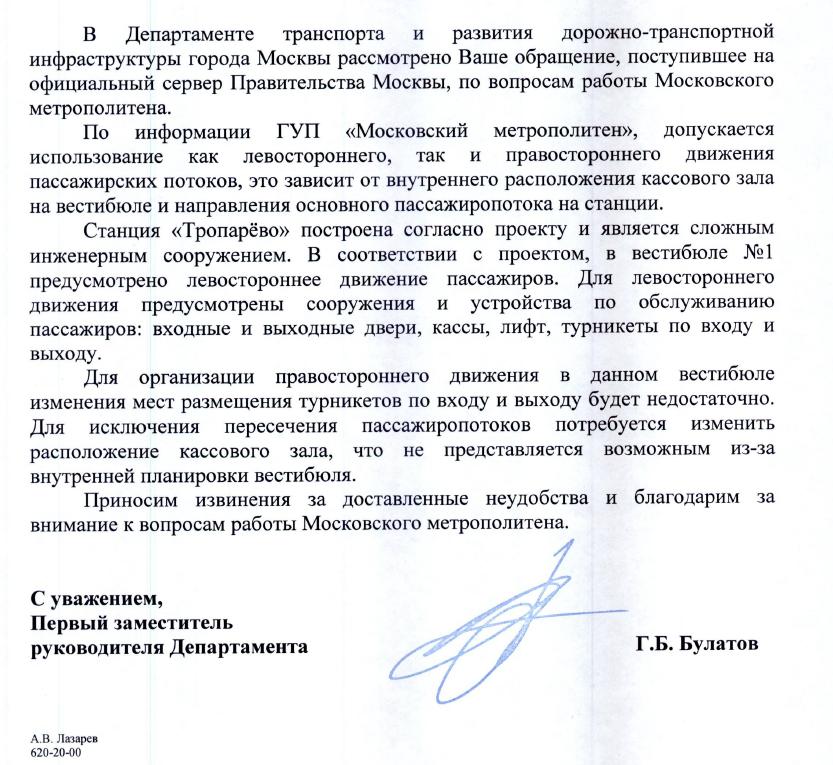 Исправить кредитную историю Тропарево справку с места работы с подтверждением Зубовская улица